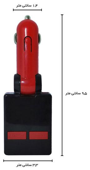 ابعاد شارژر فندکی و پخش کننده موزیک